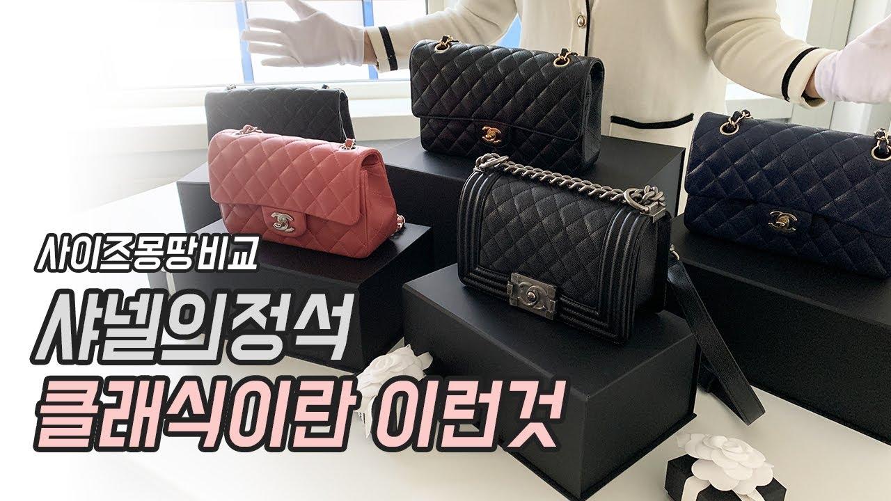 샤넬 명품 하울, 그리고 가방 언박싱 !! 샤넬 클래식 스몰 vs 미듐 사이즈 비교, 유럽 한국 쇼핑 가격 비교 (feat. 보이백, 뉴미니, 클래식)  | 도길댁