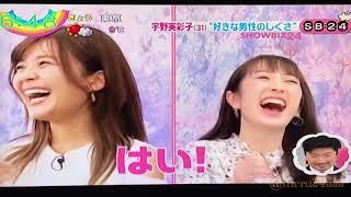 2/13Zip 宇野実彩子 ソロデビュー秘話
