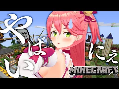 【 Minecraft 】まずいにぇ・・・これは・・・やばいにぇ・・・【ホロライブ/さくらみこ】