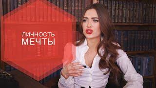 Создай ЛИЧНОСТЬ. МАРАФОН - ПЕРЕЗАГРУЗКА 1 серия. thumbnail
