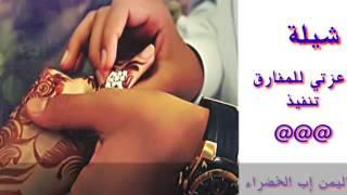 شيله - عزوتي للمفارق - اداء : سلطان البريكي وعبد الرحمن آل نجم 2016