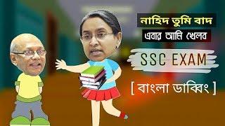 এবার ফাঁস হবেনা প্রশ্ন (খেলা হবে)  SSC Exam Bangla funny dubbing -ImranTheHulk