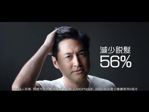 【日本50惠男士育髮激活精華 - 減少脫髮56%* 】 - YouTube