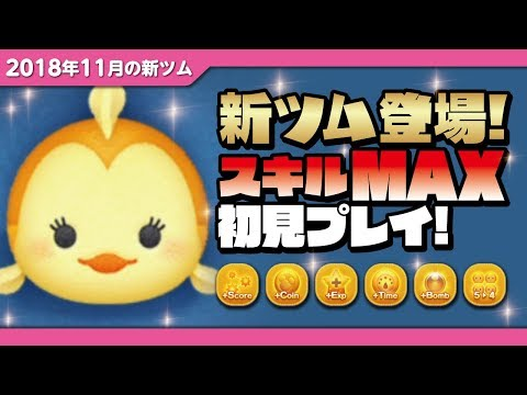 【ツムツム】クレオ(スキルMAX)初見プレイ!★ピノキオ★【Seiji@きたくぶ】