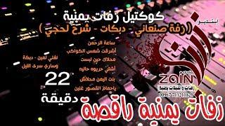 الزفة اليمنية 2020 (صنعاني- دبكات- شرح لحجي) حصري.تنفيذ _ إستديو زين (00967711211828)