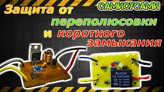 Захист від переполюсовки і короткого замикання на виході. Для зарядного пристрою.