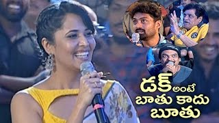 Watch Anasuya Tries To Know The Meaning Of DUCK @ ISM Audio Launch ...