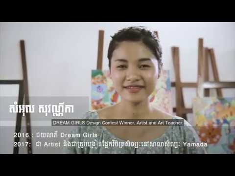 "DREAM GIRLS Story ""Sovanlika"" in Khmer with English subtitle"