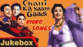 Chalti Ka Naam Gaadi (HD) - All Songs Video Jukebox - Kishore Kumar, Madhubala