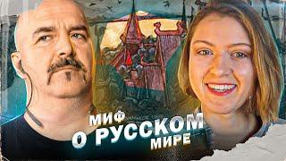 Русская цивилизация: миф о Русском мире.