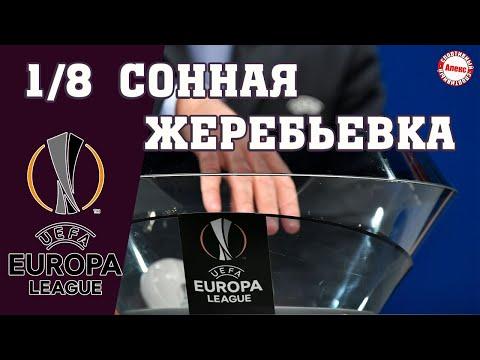 Лига Европы 2019/2020. Жеребьевка 1/8 финала.