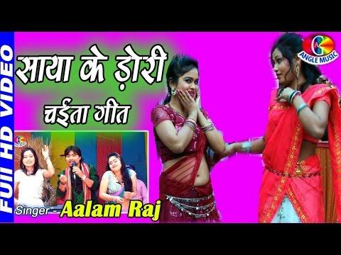 2017 Chaita Song # Saya ke Dori Se# Alamraj