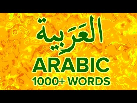 1000+ Common Arabic Words with Pronunciation - YouTube