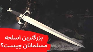 بزرگترین اسلحه مسلمانان برای موفقیت