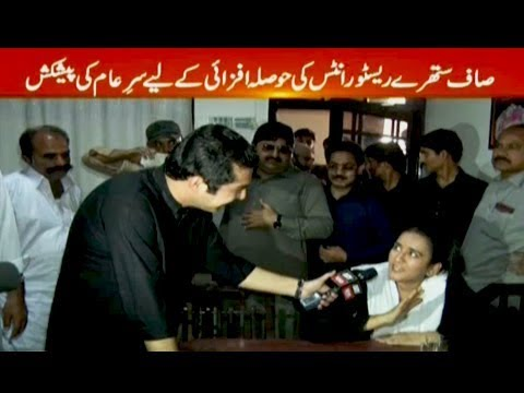 Sar e Aam | Topic: Safayi | 13th April 2018