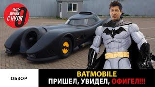Джеджула моет бэтмобиль\Джеджула бэмэн\Real life batmobile\Самый эксклюзивный...