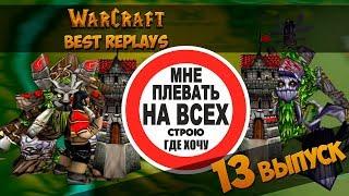 WarCraft 3 Best Replays 13 Выпуск (Очень странная игра)