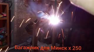 Багажник для Минск х 250 своими руками