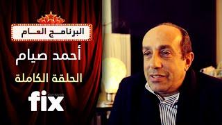 """بالفيديو- أحمد صيام: أنا من هواة الـ""""سيلفي"""".. وهذا السؤال لن يجيب عنه أحد"""