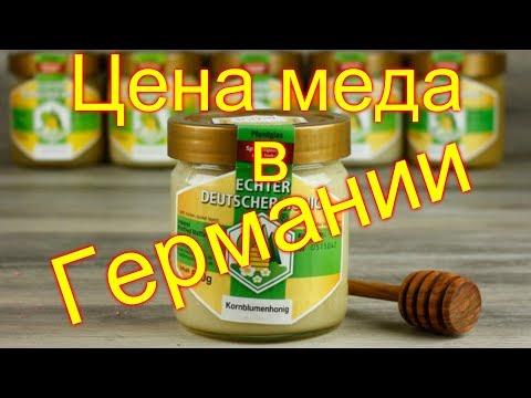 Цена на мед в Германии / Выставка пчелоинвентаря в Целле / Пчеловодство Германии/В гостях у IMKER DE
