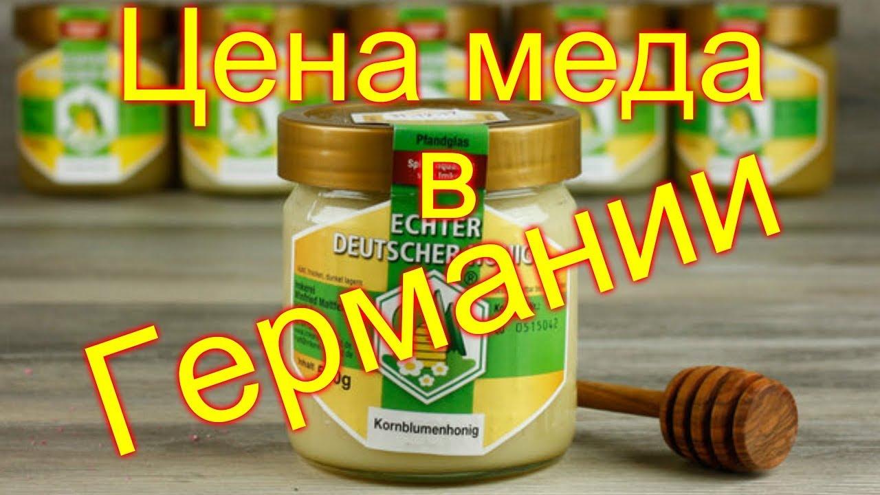 Смотрите где купить натуральный, хороший мёд, цены и полезные свойства мёда с пасеки, а также лучшие для здоровья рецепты с мёдом, лимоном,