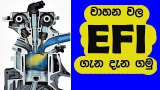 EFI කියන්නේ මෙන්න මේකට - Learn about EFI System