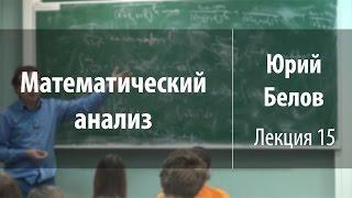 Лекция 15 | Математический анализ | Юрий Белов | Лекториум