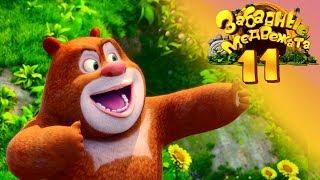 Забавные Медвежата - Честность Это Важно - Медвежата соседи Мишки от Kedoo Мультфильмы для детей