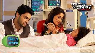When Dhani And Viplav Got Emotional To See Vidha In Hospital   Ishq Ka Rang Safed