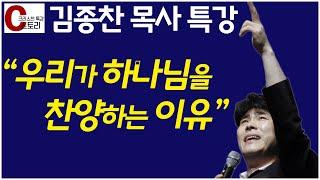 김종찬 목사 특강 '우리가 하나님을 찬송하는 이유'|C스토리