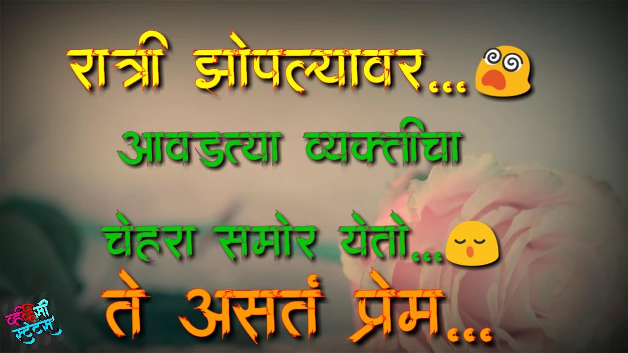 Love Understanding Quotes In Marathi