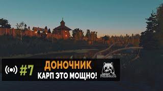 Русская Рыбалка 4 — Пришел за Лещом а клюют они... Доночник 7
