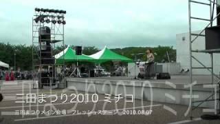 2010年8月7日に行われた、兵庫県の三田まつりメイン会場フレッシュステージの映像です。