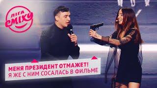 Дорофеева сошла с ума на одну минуту - Стадион Диброва | Лига Смеха 2020 новые приколы