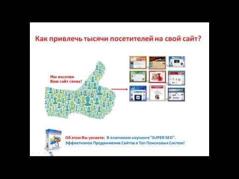 Качественное продвижение сайта и раскрутка сайта в поисковых системах