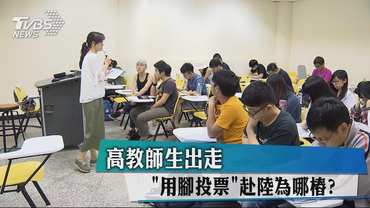 高教師生出走 「用腳投票」赴陸為哪樁? - YouTube
