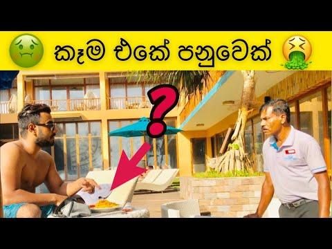 Sri lanka five star hotel food prank