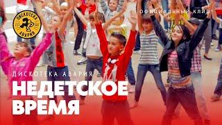 ДИСКОТЕКА АВАРИЯ - Недетское Время (официальный клип, 2011)