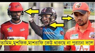 মাশরাফি রংপুরে, তামিম কুমিল্লায় আর রাজশাহীতে মুশফিক!শুনুন.Bangladesh cricket news.sports news update