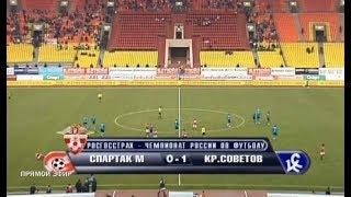 Спартак 0 1 Крылья Советов Чемпионат России 2008