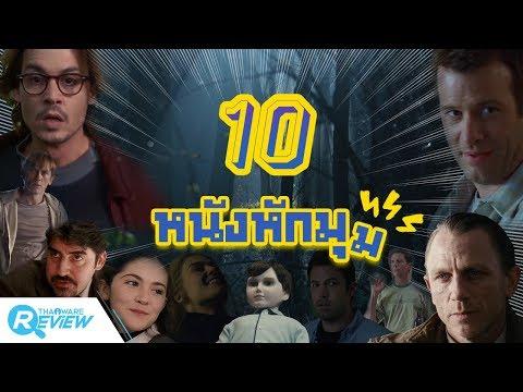 10 หนังหักมุม!!! ที่คุณอาจคาดเดาตอนจบไม่ได้!!!