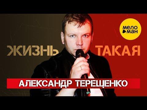 Александр Терещенко -