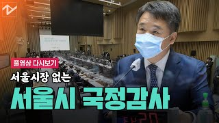[풀영상 다시보기]'박원순 의혹' 관련자료 제출 요구 …