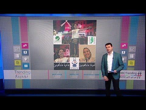 بي_بي_سي_ترندينغ: هل خلعت النائبة الإسلامية المغربية في حزب العدالة والتنمية حجابها في باريس؟  - 18:54-2019 / 1 / 11