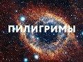 Пилигримы mp3