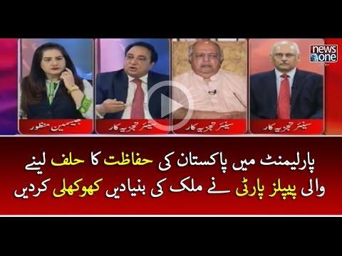 #Pakistan Ki Hifazat Ka Half Lenay Wali #PPP Nay #Mulk Ki Bunyaden Khokhli Kardin