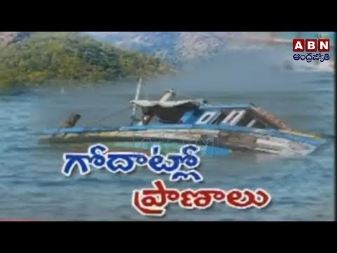Boat capsized incident on Godavari | NDRF, SDRF teams continue rescue operation