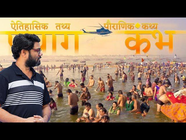 History of Kumbh Mela 2019 Prayagraj in 4K   कुंभ मेला का इतिहास प्रयागराज   naga baba
