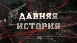 Давняя история  | Вещдок