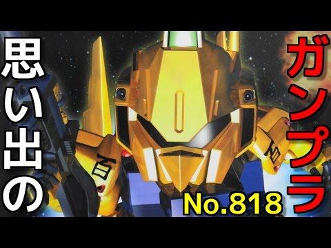 818 GジェネNo.49 百式   『SDガンダムGジェネレーション』